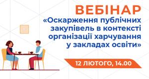 [:ua]DECIDE_12_02[:]