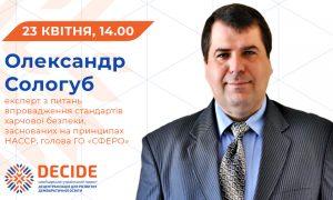 [:ua]DECIDE_webinar_23_квітня[:]