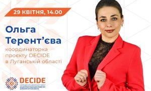 [:ua]DECIDE_webinar_29_04_[:]
