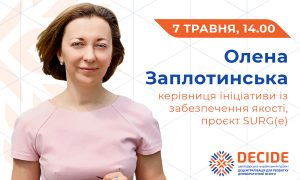 [:ua]DECIDE_webinar_5 травня[:]