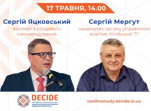 [:ua]DECIDE_webinar_anons_yatskovskiy_mergut[:]